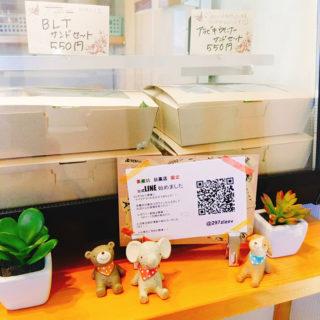 [茶蔵坊]日高店公式ラインからのご予約で50円引きです!