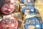 [高崎Ring Road]手作りのマスク販売しています。