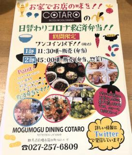 [COTARO]学校給食や、ホテルなどのキャンセルでお困りの食材がありましたらお声がけください!