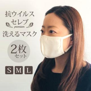 [眠り製作所]洗える抗菌・抗ウイルスセレブマスク販売しています。