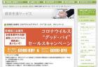 """前橋商工会議所 コロナウイルス""""グッド・バイ""""セールス・キャンペーンで「食べりぃ」を紹介していただきました。"""
